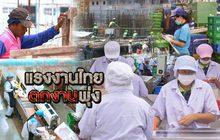 แรงงานไทยตกงานพุ่ง 14-10-62