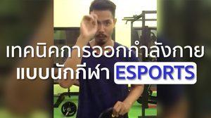 คนจริงต้องฝึก! เทคนิคการออกกำลังกาย แบบนักกีฬา eSports
