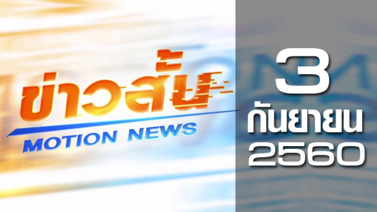 ข่าวสั้น Motion News Break 3 03-09-60
