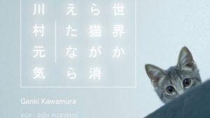 แนะนำหนังสือน่าอ่าน ถ้าโลกนี้ไม่มีแมว If Cats Disappeared from the World