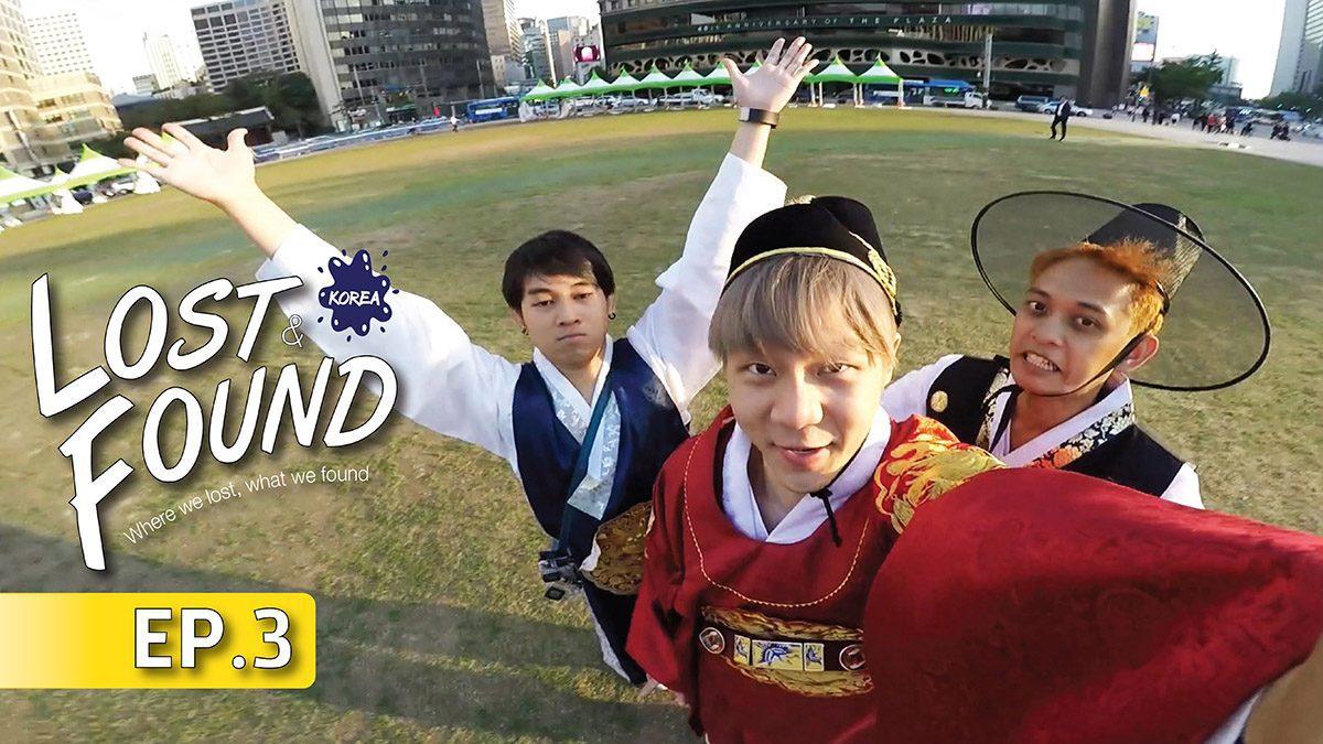 Lost & Found - South Korea ตะลุยเกาหลี EP.3
