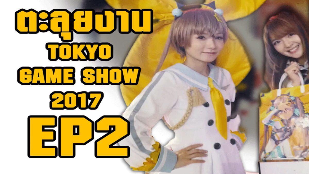 ตะลุยงาน Tokyo Game Show 2017 : EP2