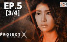 Project X แฟ้มลับเกมสยอง EP.05 [3/4]