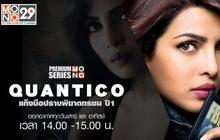 [Teaser] QUANTICO Season 1 แก๊งมือปราบพิฆาตทรชน ปี 1