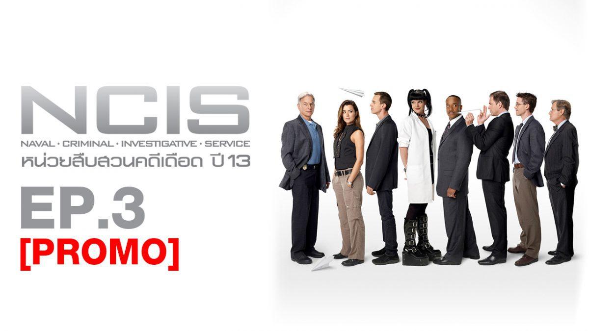NCIS หน่วยสืบสวนคดีเดือด ปี13 EP.3 [PROMO]