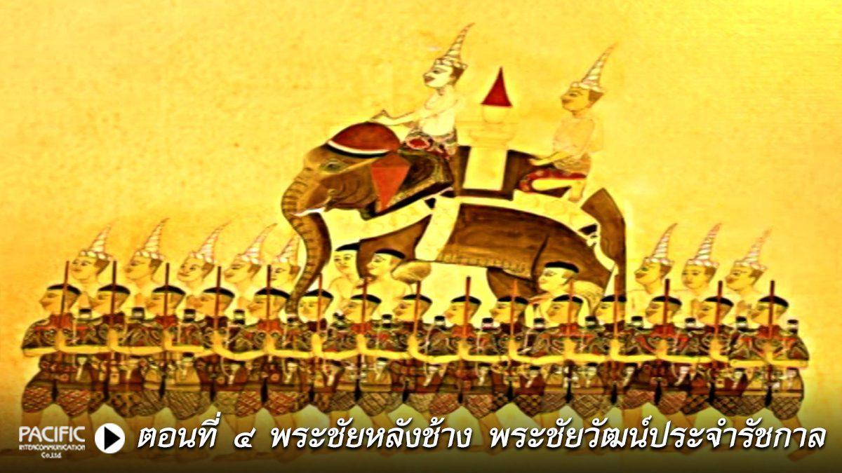 ตอนที่ 4 พระชัยหลังช้าง พระชัยวัฒน์ประจำรัชกาล