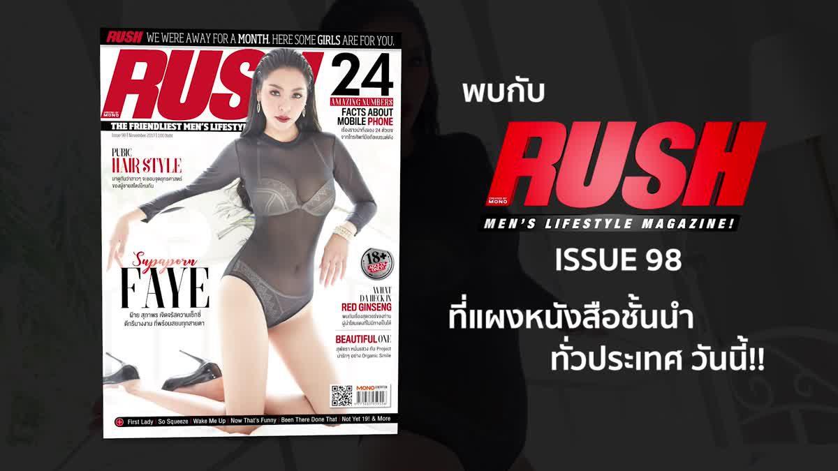 จากเวทีนางงาม สู่การเป็นนางแบบสาวสุดเซ็กซี่ของฝ้าย มิสแกรนด์ไทยแลนด์ 2016