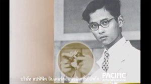 บันทึกไทย บันทึกพระชนชีพ ในหลวงอย่าละทิ้งประชาชน