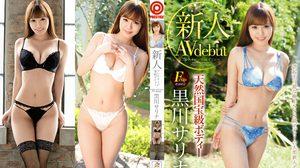 ใหญ่คับจอ!! Sarina Kurokawa สาวคัพเอฟ ประเดิม Debut AV เรื่องแรก