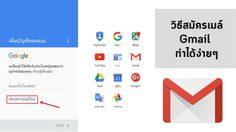 วิธีสมัครเมล์ Gmail ทำได้ง่ายๆ แถมใช้ได้ทุกบริการของ Google, Youtube