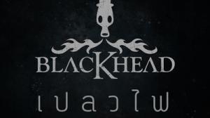 เปลวไฟ (Blackhead)