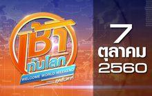 เช้าทันโลก สุดสัปดาห์ Welcome World Weekend 07-10-60