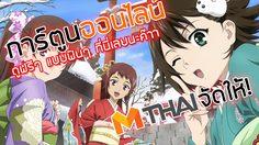 การ์ตูนออนไลน์ จาก MThai Cartoon ดูฟรีๆ แบบฟินๆ ได้แล้วที่นี่!