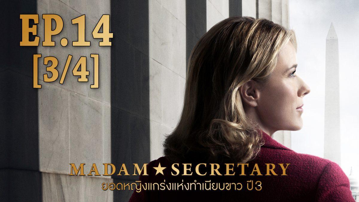 Madam Secretary ยอดหญิงแกร่งแห่งทำเนียบขาว ปี 3 EP.14 [3/4]