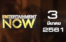 Entertainment Now Break 1 03-03-61