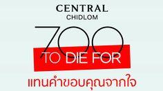 """ห้างเซ็นทรัล ฉลอง 70 ปี แทนคำขอบคุณ… """"700 To Die For"""" 3 วันต้องแลกซื้อ!!"""