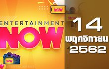 Entertainment Now Break 1 14-11-62