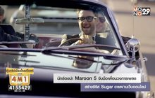 นักร้องนำ Maroon 5 จับมือเพื่อนวงการเพลง สร้างซีรีส์ Sugar ฉายผ่านเว็บออนไลน์