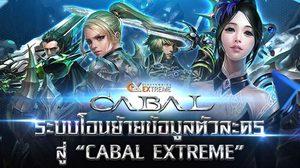 Cabal Extreme เผยข้อมูลโอนย้ายข้อมูลตัวละครก่อนย้ายจริงเร็วๆ นี้