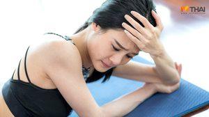 คนรักสุขภาพต้องฟัง! อาการแบบไหนไม่ควรออกกำลังกาย?