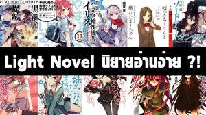 Light Novel ไม่ใช่มังะแต่เป็นนวนิยายเจาะกลุ่มคนรักการ์ตูน!!