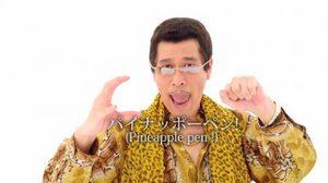 Pen-Pineapple-Apple-Pen เพลงฮิตหลอนหู ล่าสุดจากญี่ปุ่น!