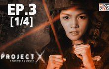 Project X แฟ้มลับเกมสยอง EP.03 [1/4]