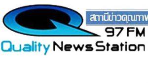 สถานีวิทยุข่าวคุณภาพ 97.00 FM
