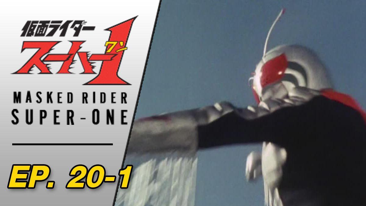 Masked Rider Super One ตอนที่ 20-1