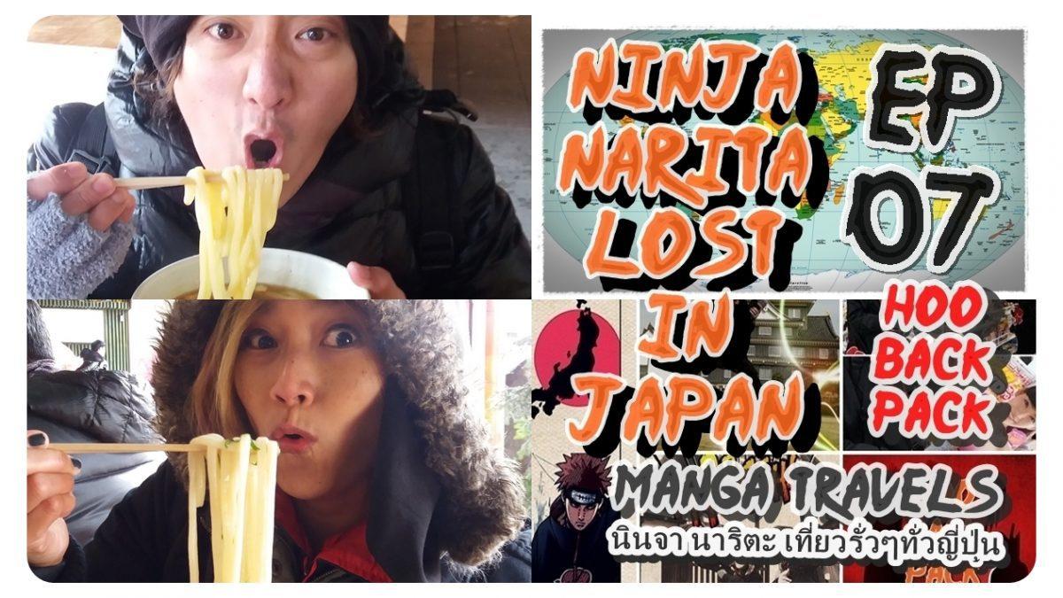 ep.7Ninja Narita Lost in Japan นินจา นาริตะ เที่ยวรั่วๆ ทั่วญี่ปุ่น ตอน ตะลุยกินดะ เกียวโต by HooBackpack #NarutoMangaTravels
