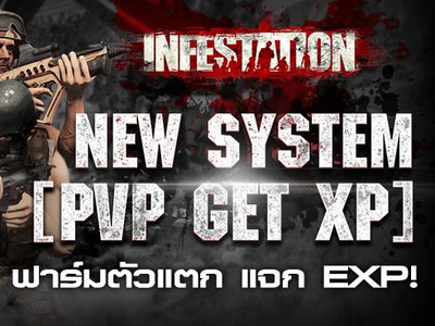 Infestation อัพเดทระบบใหม่ [PVP GET XP] ฟาร์มตัวแตก แจก EXP!