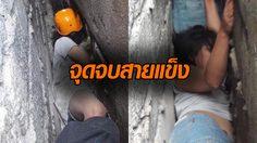 จุดจบสายแข็งของจริง หญิงเมาปลิ้นปีนหลังคาบ้าน ร่วงติดซอกแคบ 6 ชม.