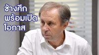 ราเยวัช ให้คำมั่นเปิดโอกาสนักเตะไทยทุกคน ถ้าผลงานดีก็มีสิทธิ์ติด ทีมชาติไทย