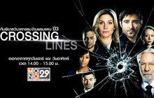 Crossing Lines ทีมพิฆาตวินาศกรรมข้ามพรมแดน ปี 3