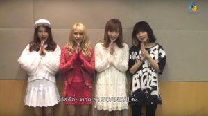 นับถอยหลังอีก 7 วัน วงดนตรีสาวแซ่บ SCANDAL เยือนไทย!!