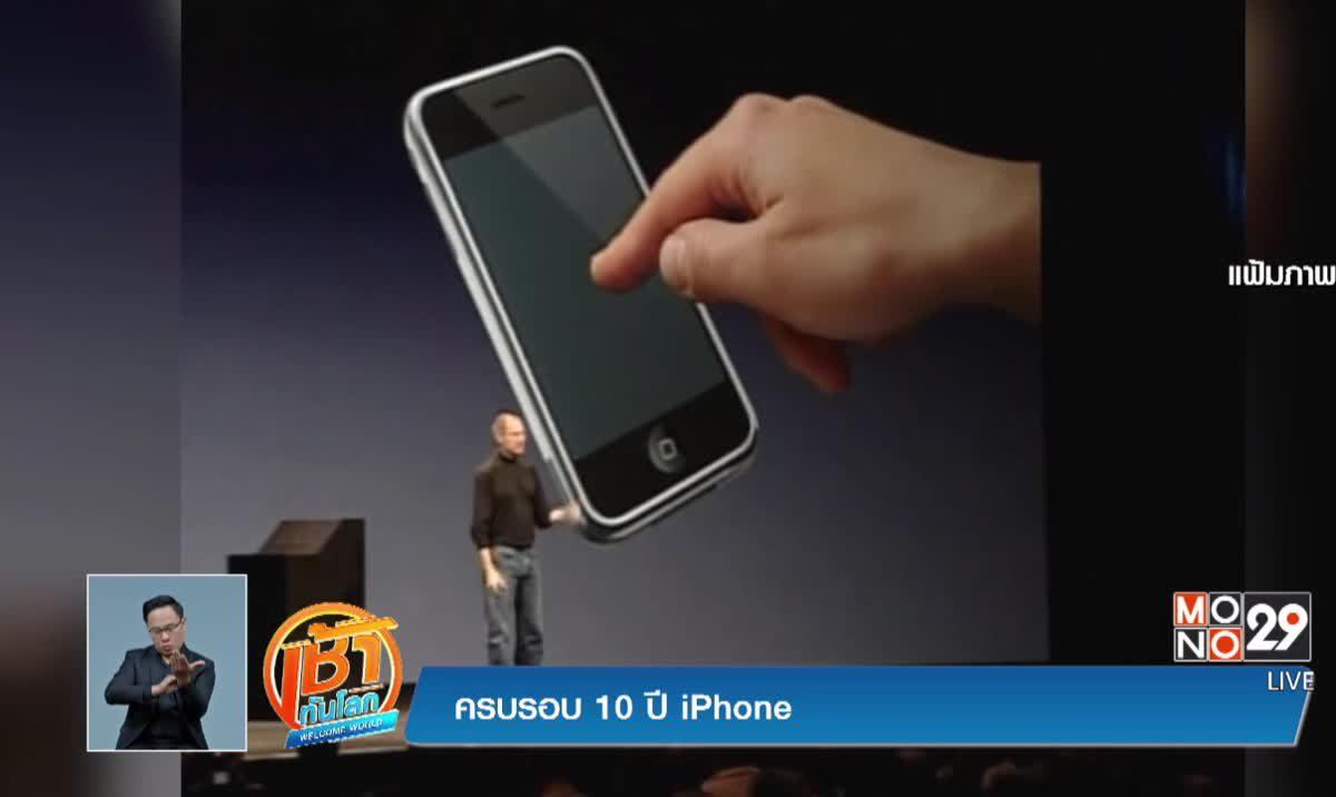 ครบรอบ 10 ปี iPhone
