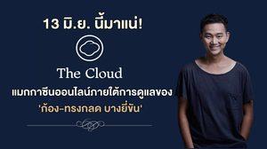 13 มิ.ย. นี้มาแน่! กับ The Cloud แมกกาซีนออนไลน์ภายใต้การดูแลของ 'ก้อง-ทรงกลด บางยี่ขัน'