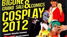 มหกรรม BIGONE GRAND SALE & COMICS COSPLAY 2012