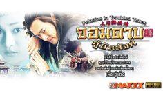 จอมดาบกู้บัลลังก์ (2008) [พากย์ไทย]