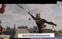 Black Panther ครองบังลังก์สำเร็จ หนังฮีโร่ทำเงินสูงสุดตลอดกาล