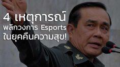 4 เหตุการณ์ พลิกวงการ Esports ที่เกิดขึ้นในยุคคืนความสุข!