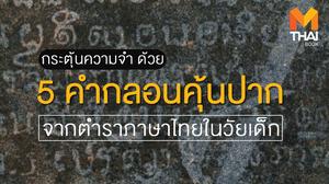 กระตุ้นความทรงจำด้วย 5 กลอนติดปากจากตำราภาษาไทยในวัยเด็ก
