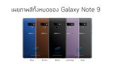 เผย Galaxy Note 9 อาจจะได้แบตเตอรี่ 4,000 mAh และมาพร้อมสีน้ำตาลใหม่!!