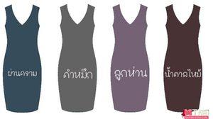 เลือกเสื้อผ้า โทนสีสุภาพเรียบร้อย นอกเหนือจาก ขาว-ดำ ยังมีสีอะไรอีกบ้าง