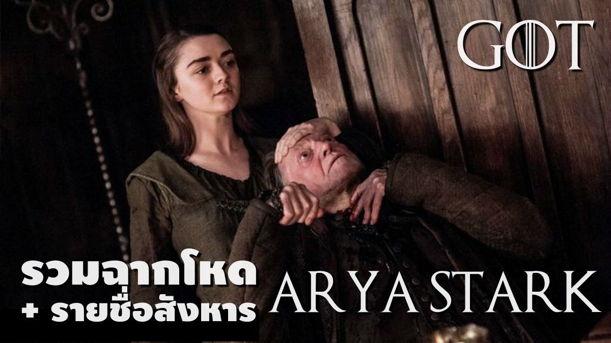 มหาศึกชิงบัลลังก์ รายชื่อสังหารและการฆ่า ของ ARYA STARK
