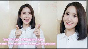 ยุนอา ส่งรอยยิ้มหวานทักทายแฟนไทย ก่อนเจอกันในแฟนมีตติ้ง 7 ก.ค.นี้!