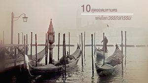 10 สุดยอดมหานครแห่งโลกวรรณกรรม