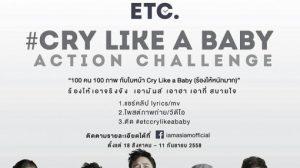 Cry Like a Baby (ร้องไห้หนักมาก) – ETC.