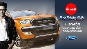 ลุ้นเข้าร่วม กิจกรรม Ford Driving Skills for Life ฟรี! พร้อมรางวัลอีกเพียบ