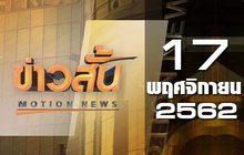 ข่าวสั้น Motion News Break 3 17-11-62